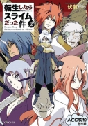 That Time I Got Reincarnated as a Slime GN Vol. 02