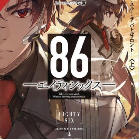 86 Eighty Six Light Novel SC Vol 02
